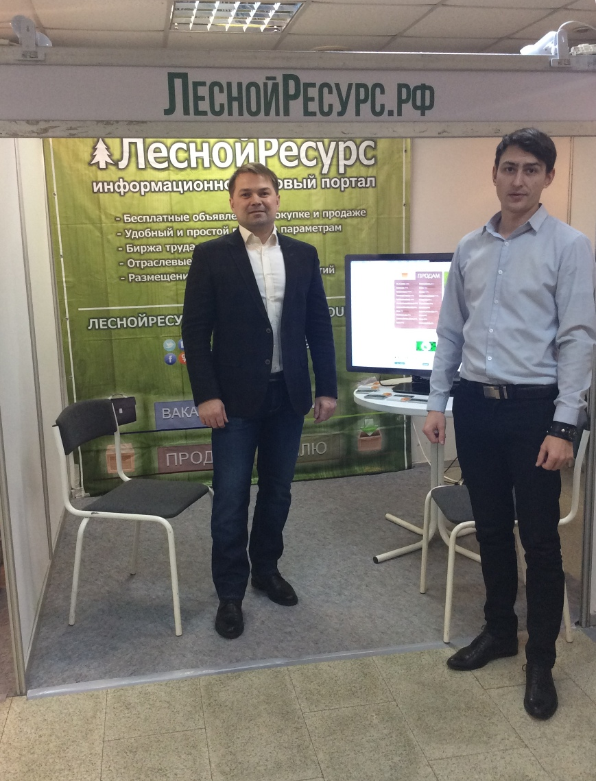"Лесной ресурс / Форум / Site news / Desnoyers at the exhibition ""RUSSIAN FOREST 2016"""
