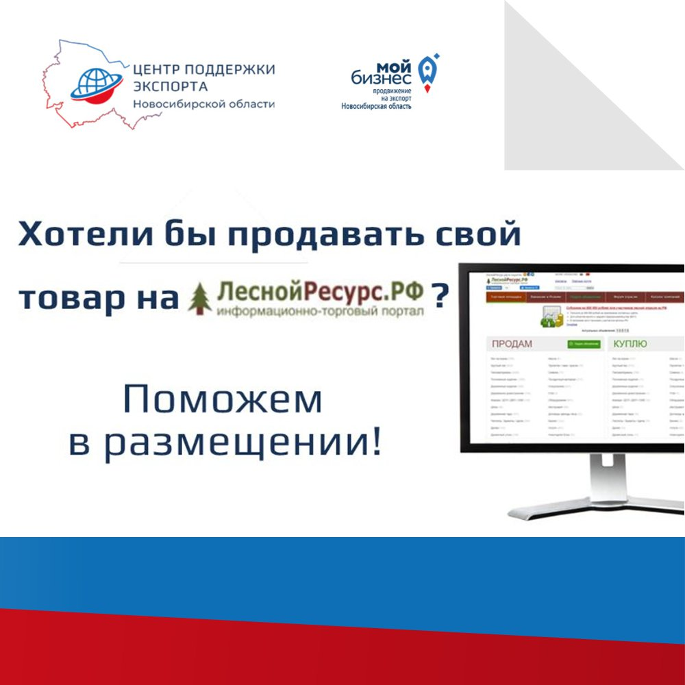 Лесной ресурс / Форум / Site news / Service for placing your company's data on our website with export privileges