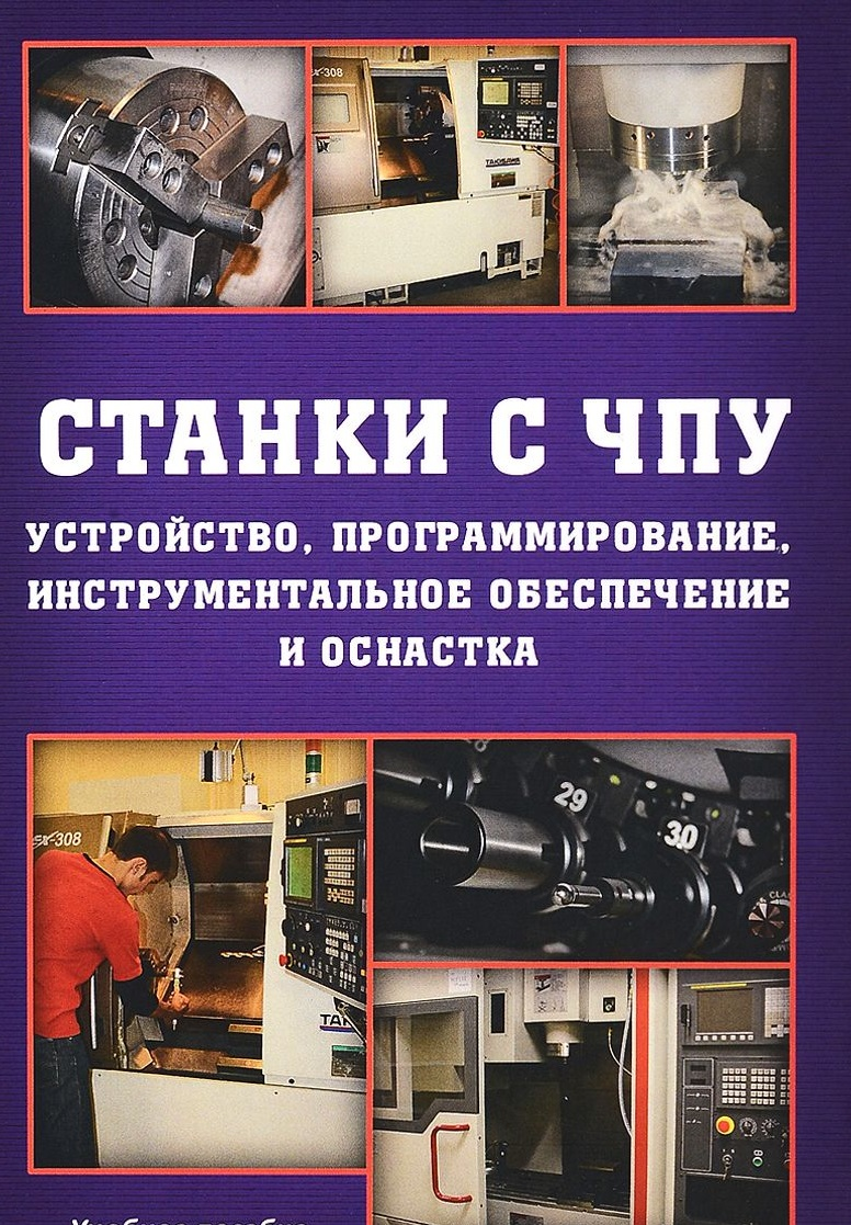Лесной ресурс / Форум / The forum for related and other industries / CNC machines, tooling, tools
