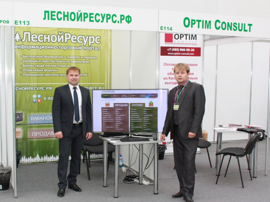 Лесной ресурс / Форум / Site news / Presentation of the portal Desnoyers.of the Russian Federation at the exhibition EXPODREV-2014 in Krasnoyarsk