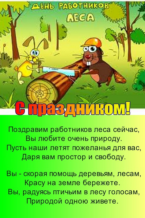 Лесной ресурс / Форум / Discussion of news of the forest industry / The day of forest workers will be awarded state awards