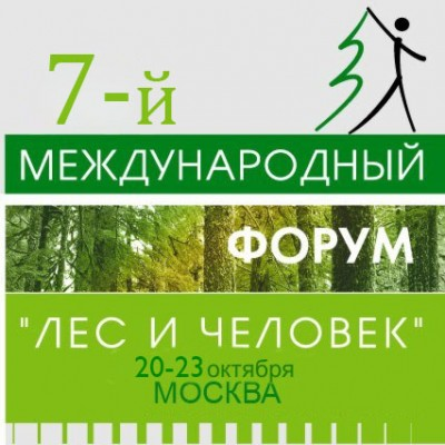 """Лесной ресурс / Форум / Discussion of news of the forest industry / International forum """"Forest and man"""" will be held in Moscow from 20 to 23 October ."""