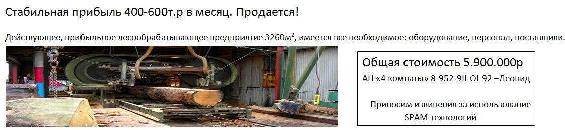 Лесной ресурс / Форум / The forum for related and other industries / Sold the sawmill in Ordynka